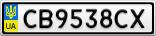 Номерной знак - CB9538CX