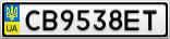 Номерной знак - CB9538ET