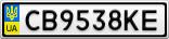 Номерной знак - CB9538KE