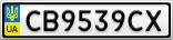 Номерной знак - CB9539CX