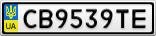 Номерной знак - CB9539TE