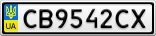 Номерной знак - CB9542CX