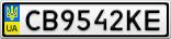 Номерной знак - CB9542KE