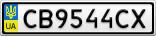 Номерной знак - CB9544CX
