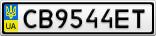 Номерной знак - CB9544ET