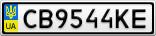 Номерной знак - CB9544KE
