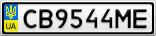 Номерной знак - CB9544ME