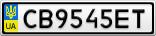 Номерной знак - CB9545ET