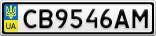 Номерной знак - CB9546AM