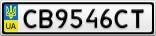 Номерной знак - CB9546CT
