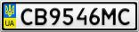 Номерной знак - CB9546MC