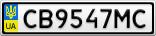 Номерной знак - CB9547MC