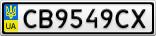 Номерной знак - CB9549CX