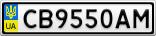 Номерной знак - CB9550AM