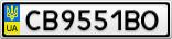 Номерной знак - CB9551BO