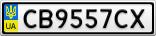 Номерной знак - CB9557CX