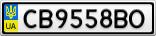 Номерной знак - CB9558BO