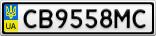 Номерной знак - CB9558MC