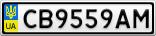 Номерной знак - CB9559AM
