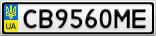 Номерной знак - CB9560ME