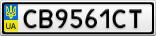Номерной знак - CB9561CT