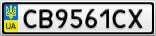 Номерной знак - CB9561CX