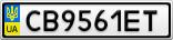 Номерной знак - CB9561ET