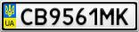 Номерной знак - CB9561MK