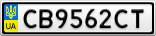 Номерной знак - CB9562CT