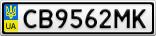 Номерной знак - CB9562MK
