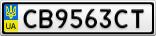 Номерной знак - CB9563CT