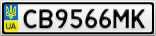 Номерной знак - CB9566MK
