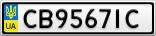 Номерной знак - CB9567IC