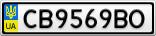 Номерной знак - CB9569BO
