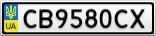 Номерной знак - CB9580CX