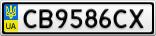 Номерной знак - CB9586CX