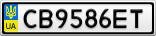Номерной знак - CB9586ET