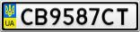 Номерной знак - CB9587CT