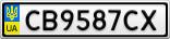 Номерной знак - CB9587CX