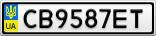 Номерной знак - CB9587ET