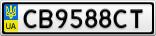 Номерной знак - CB9588CT