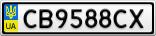 Номерной знак - CB9588CX