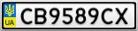 Номерной знак - CB9589CX