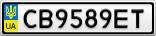 Номерной знак - CB9589ET