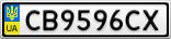 Номерной знак - CB9596CX