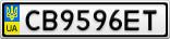 Номерной знак - CB9596ET
