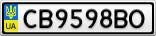 Номерной знак - CB9598BO