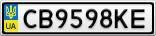 Номерной знак - CB9598KE