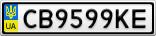 Номерной знак - CB9599KE