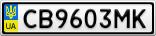 Номерной знак - CB9603MK